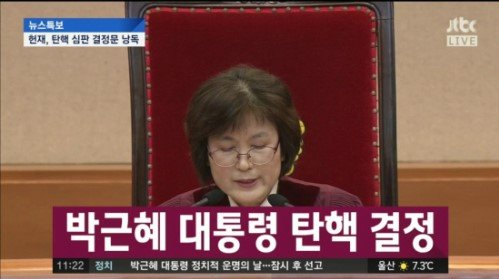 이정미 재판관이 밝힌 박근혜 대통령 탄핵 결정적인 사유는?