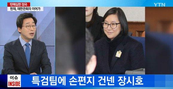 """""""최서원(최순실), 박근혜 탄핵 인용 소식에 오열"""""""