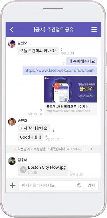 프로젝트 중심 협업 앱 '플로우' 채팅으로 업무 활용성 높여