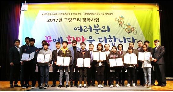 2016년 경륜그랑프리 결승 출전선수, 저소득 청소년 장학금 지원