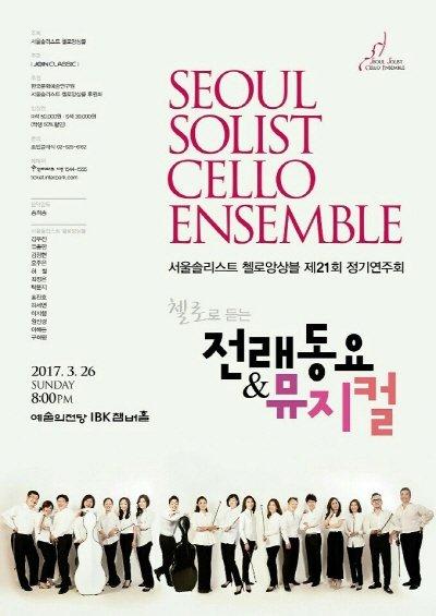 '첼로로 듣는 전래동요&뮤지컬' 포스터. 사진=서울솔리스트 첼로앙상블 제공