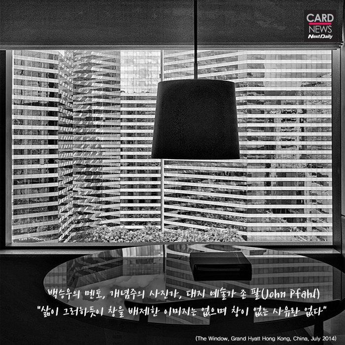[카드뉴스] 유럽 미술계, 호텔리어 사진가 백승우에 주목하는 이유