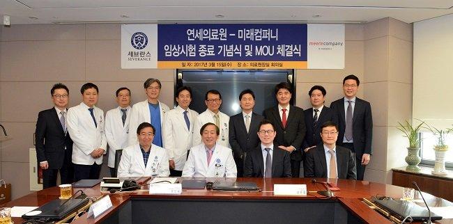 연세의료원과 미래컴퍼니의 복강경 수술 로봇 임상시험 종료식 및 MOU 체결식