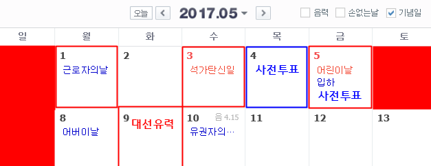 5월 임시공휴일, 대선 9일 유력...'미리보는 5월 달력'