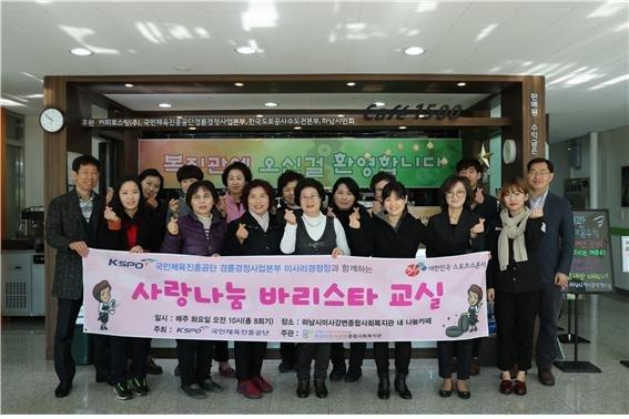 경정, '2017년 사랑나눔 바리스타 교실' 지원