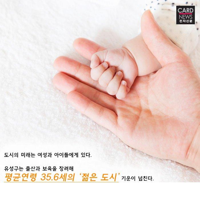 [카드뉴스] 대전 1등 행복도시 '유성구'