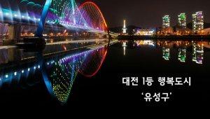 대전 1등 행복도시 '유성구'
