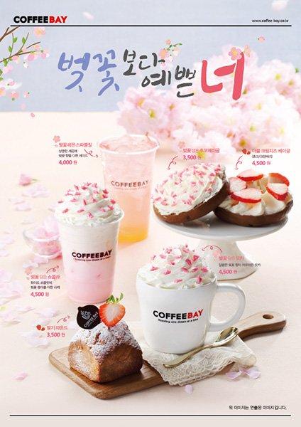 커피베이, 봄의 낭만 물씬 느껴지는 벚꽃 신메뉴 선보여