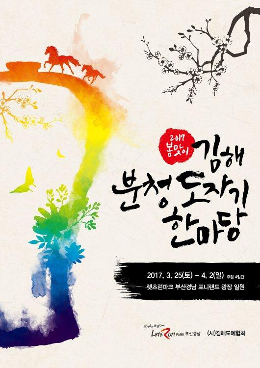 렛츠런파크 부산경남, '김해 분청도자기 한마당' 개최
