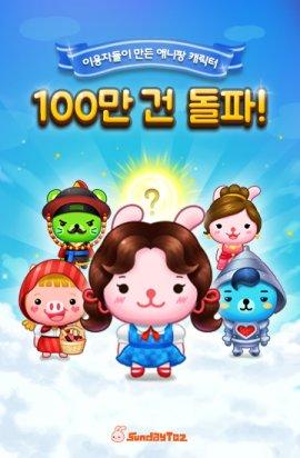 '애니팡3', 캐릭터 합성 100만 건 돌파