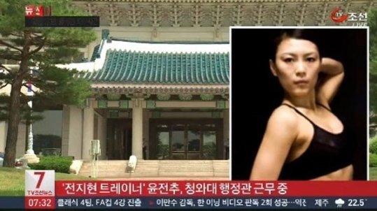 윤전추, 휴가 내고 박근혜 전 대통령 보좌? '규정 위반 논란'