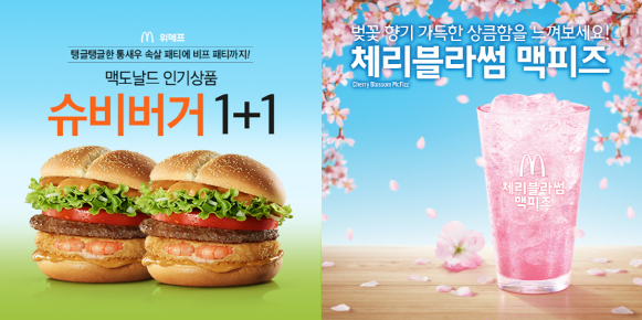 맥도날드가 오는 30일까지 위메프에서 슈비버거 1+1 쿠폰을 제공한다. 사진=맥도날드 제공