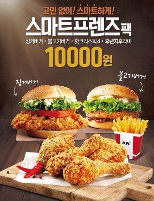 오리지널 치킨 전문 브랜드 'KFC'가 새학기를 맞아 친구와 함께 1만원으로 푸짐하게 즐길 수 있는 '스마트 프렌즈팩'을 한정 판매 한다. 사진=KFC 제공