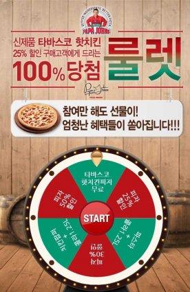 한국파파존스는 오는 31일까지 신제품 '타바스코 핫치킨 피자' 구매객을 대상으로 이'룰렛 이벤트'를 진행한다. 사진=한국파파존스 제공