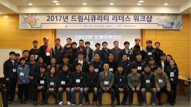 드림시큐리티는 팀장급 50인 이상이 모여 '2017년 리더스 워크샵을 개최했다.