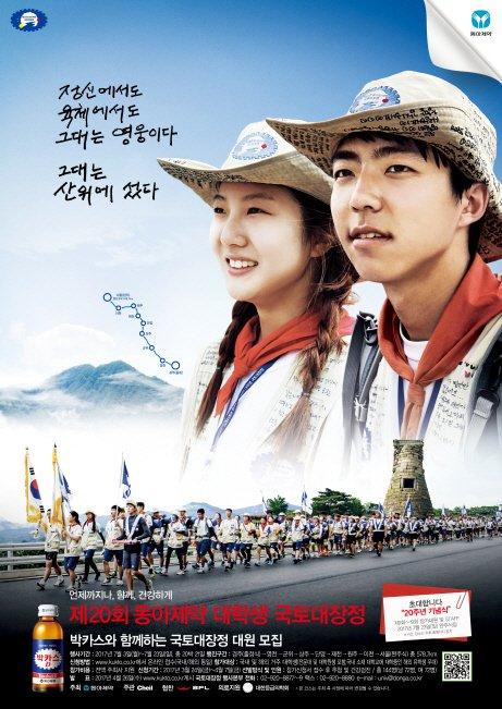 [행사소식]동아제약 국토대장정 대원모집