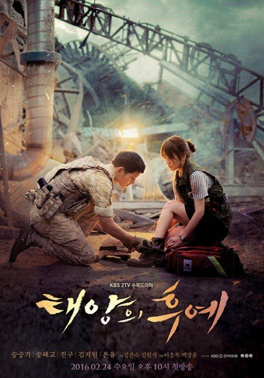 '태양의 후예' 2017 방송통신위원회 방송대상 대상
