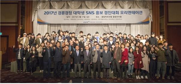 경륜경정, 대학생 SNS 홍보 경진대회
