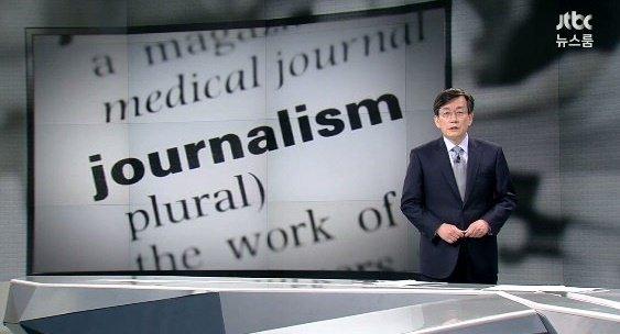 '손석희 앵커브리핑', jtbc가 밝힌 '언론인의 저널리즘·소임·책임감'