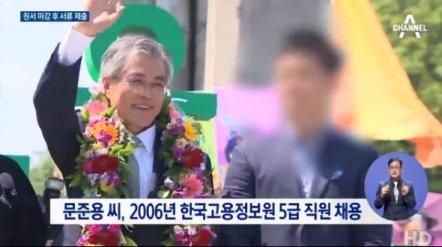 """문재인 아들 특채 의혹, 이미 2012년 제기...""""특혜 없었다"""""""