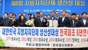 부산 으뜸 행복도시 '기장군'