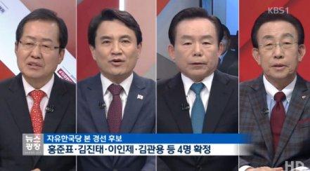 '한국당 본경선' 김진태 홍준표 김관용 이인제 진출 확정 '31일 전당 대회'