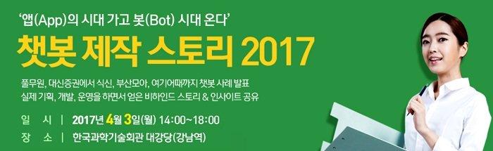 '챗봇 제작 스토리 2017' 세미나 4월 3일 개최