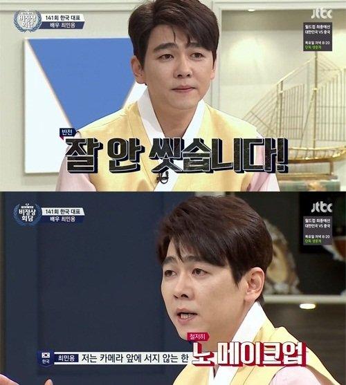 """'비정상회담' 최민용 """"동안 비결? 잘 안 씻는다"""""""