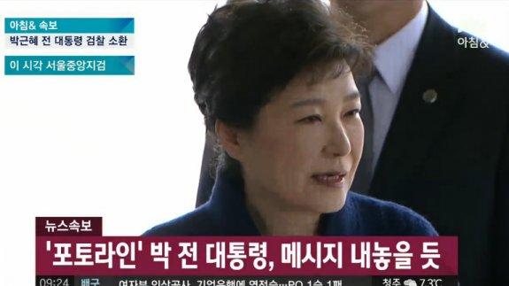 박근혜 검찰 조사...점심시간=2시간..'메뉴는 최순실과 같은 곰탕?'