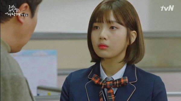 '그녀는 거짓말을 너무 사랑해' 스틸사진. 사진=tvN 방송 캡처