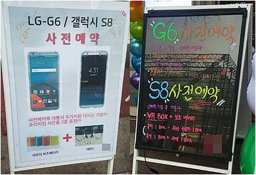 为了抢占高端智能手机的潜在需求,部分韩国零售店实行GALAXY S8预售(图片来源:韩国《电子新闻》)