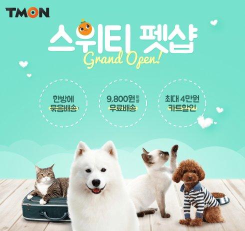 소셜커머스 티몬은 지난해 12월부터 반려동물용품을 직매입해 소비자들에게 저렴하고 빠른 배송으로 선보이는 `스위티펫샵` 서비스를 본격 시행하고 있다. 사진=티몬 제공
