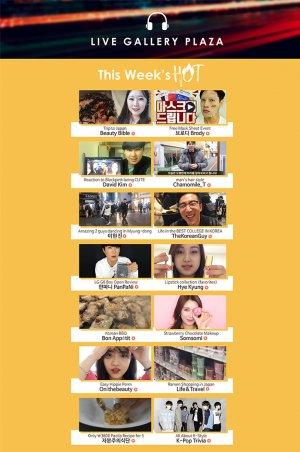 글로벌 오픈마켓 'Qoo10(큐텐)'도 지난 10일 인기BJ의 동영상에 쇼핑정보를 결합한 비디오커머스 서비스 '라이브텐 갤러리'를 오픈했다. 사진=Qoo10 제공