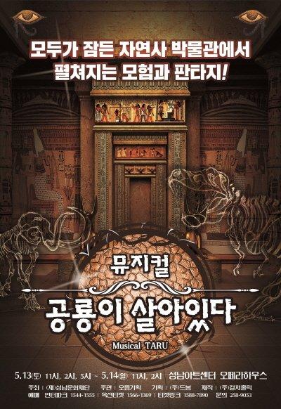 '공룡이 살아있다' 성남공연 포스터. 사진=드봄 제공