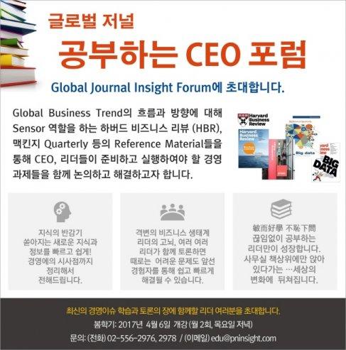 공부하는 CEO 포럼, 기업의 글로벌 생존력을 제시한다