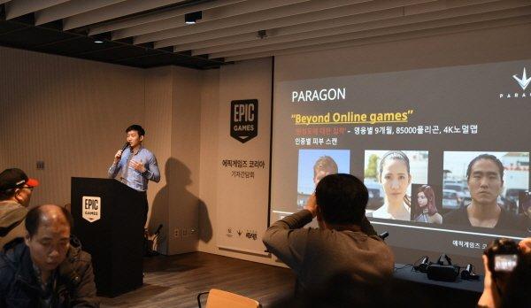에픽게임즈 코리아측은 24일 오전 서울 강남구 글래드 라이브 호텔에서 '2017년 기자간담회'를 개최했다. 박성철 대표는 기대작 '파라곤'의 개발일정 등에 대해서도 설명했다. (사진=에픽게임즈 제공)
