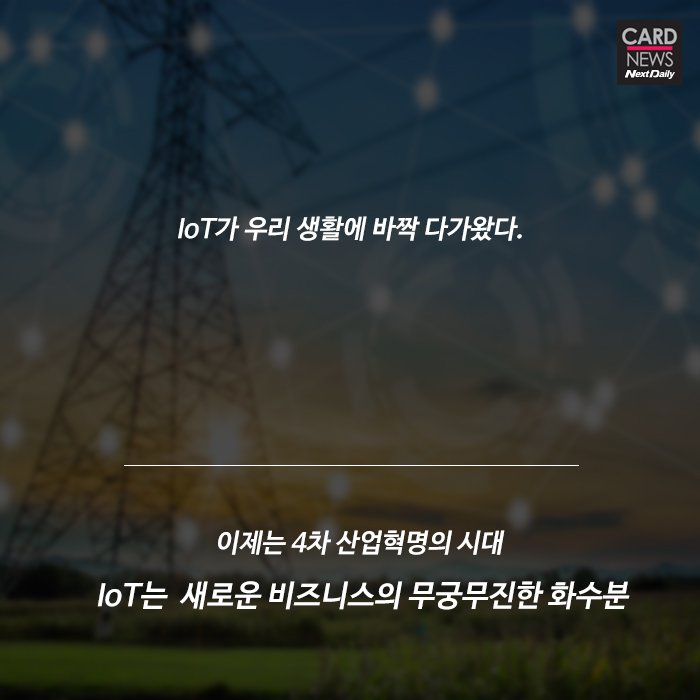 [카드뉴스]저전력 장거리 통신 기술, IoT 시장의 지각변동을 이끌 것인가?
