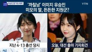유승민 딸, 유담은 누구? '대학생 신분, 걸그룹 미모로 눈길'