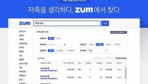 포털 줌닷컴, '저축 상품 검색 서비스' 오픈!