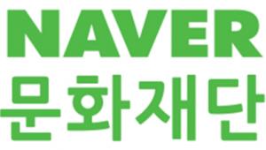 네이버문화재단, 강연 '열린연단:안과밖' 3시즌 성료