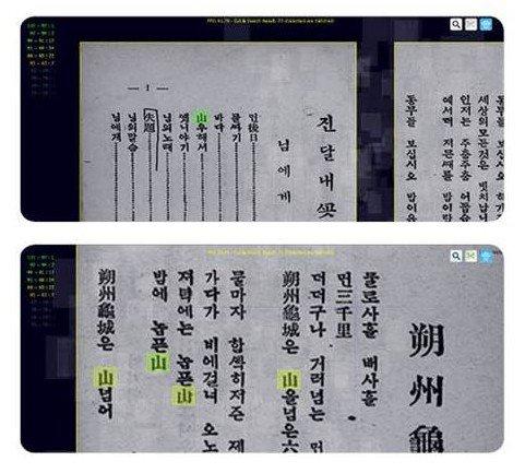 '문(Mo文oN)' 프로젝트를 통해 김소월 시인의 '진달래꽃' 글자를 이미지로 캡처하는 모습