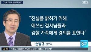 """{htmlspecialchars(박근혜 측 손범규 변호사 """"검찰에 경의""""→""""뇌물은 어불성설"""")}"""