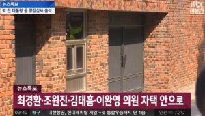박근령은 어디에? '박지만-서향희-신동욱 삼성동 자택에 다 모였지만...'