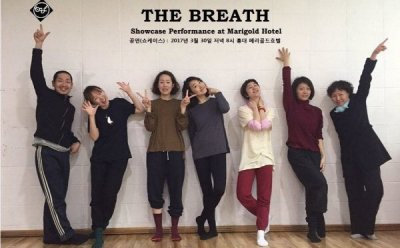 [ET-ENT 무용] 온앤오프 무용단 신작 쇼케이스 'The BREATH : 숨'