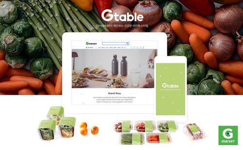 G마켓이 유행에 민감하고 건강한 먹거리에 대한 관심이 많은 소비자들을 위해 최신 트렌드를 반영한 온라인전용 프리미엄 식품 브랜드 'Gtable(지테이블)'을 선보였다. 사진=G마켓 제공