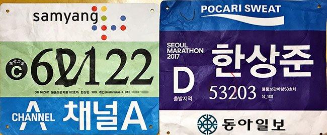 2015년과 2017년 동아마라톤 배번