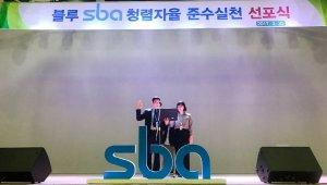 SBA, '자율적 청렴문화 확산' 의지 선포