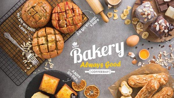 커피베이, '소비자 니즈에 맞춘 베이커리 메뉴' 통한 경쟁력 잡아라