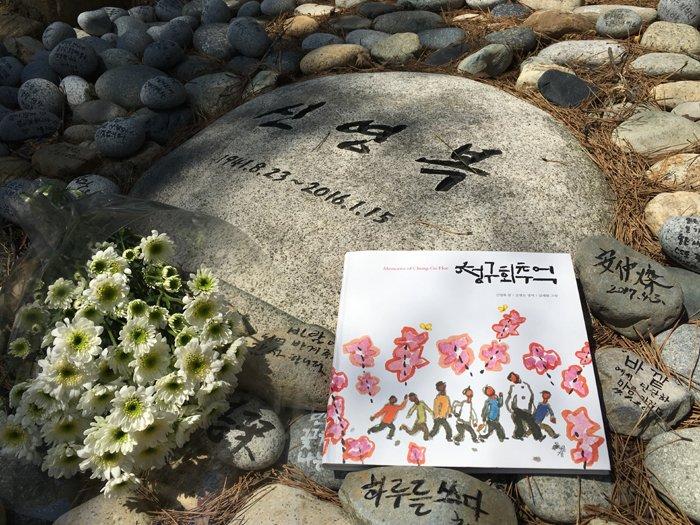 [안중찬의 書三讀] 신영복 <청구회 추억> 진달래 꽃 만발한 밀양에서...