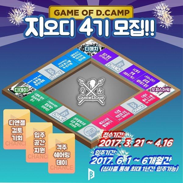 디캠프, 6개월 입주 성장 프로그램 '게임오브디캠프4기' 스타트업 모집